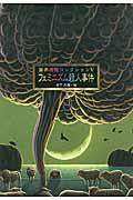 筒井康隆コレクション 5の本