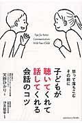 子どもが聴いてくれて話してくれる会話のコツの本