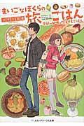まいごなぼくらの旅ごはん 季節の甘味とふるさとごはんの本