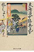 東海道中膝栗毛を旅しようの本