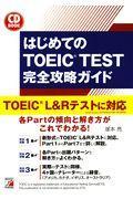 はじめてのTOEIC TEST完全攻略ガイドの本