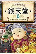 ふしぎ駄菓子屋銭天堂 6の本