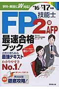 FP技能士2級・AFP最速合格ブック '16→'17年版