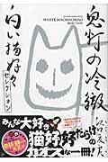鬼灯の冷徹白い猫好好セレクションの本
