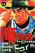 俺物語!! 12の本