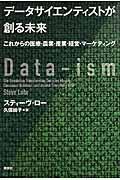 データサイエンティストが創る未来の本