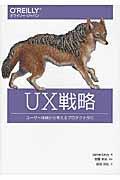 UX戦略の本