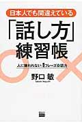日本人でも間違えている「話し方」練習帳の本