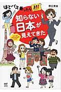 はとバス乗ったら知らない日本が見えてきたの本