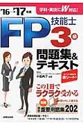 FP技能士3級問題集&テキスト '16→'17年版