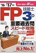 FP技能士3級重要過去問スピード攻略 '16→'17年版