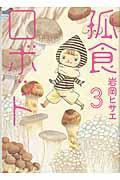 孤食ロボット 3の本