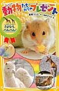 動物たちからのプレゼント さよなら、ハムハム!の本