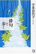 俳句と歩くの本