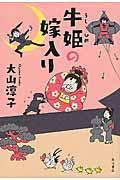 牛姫の嫁入りの本