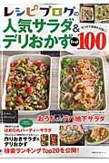 レシピブログの人気サラダ&デリおかずBest 100の本