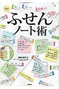 ふせんノート術の本