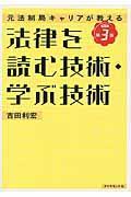 改訂第3版 法律を読む技術・学ぶ技術
