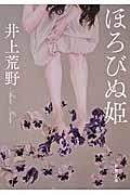 ほろびぬ姫の本