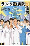 ランクA病院の愉悦の本
