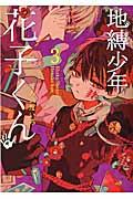 地縛少年花子くん 3の本