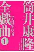 筒井康隆全戯曲 1の本