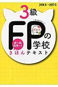 FPの学校3級きほんテキスト '16~'17年版