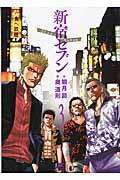 新宿セブン 3の本