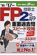 FP技能士2級・AFP重要過去問スピ−ド攻略 '16→'17年版