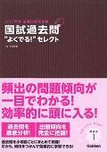 """看護師国家試験国試過去問""""よくでる!""""セレクト 2017年版の本"""