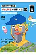 アップデ−ト版 現場のプロが教えるWeb制作の最新常識の本