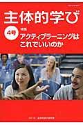 主体的学び 4号の本