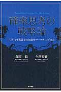 確率思考の戦略論の本