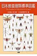 日本産直翅類標準図鑑の本