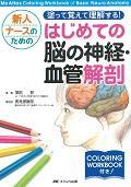 新人ナースのための塗って覚えて理解する!はじめての脳の神経・血管解剖の本