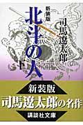 新装版 北斗の人 下の本