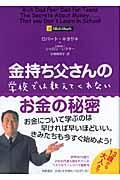 金持ち父さんの学校では教えてくれないお金の秘密の本