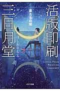 活版印刷三日月堂 星たちの栞 星たちの栞の本