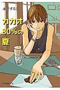 カカオ80%の夏の本