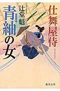 青紬の女の本