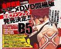 アニメDVD同梱 血界戦線公式ファンブックの本