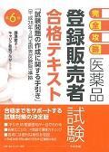 第6版 医薬品登録販売者試験合格テキスト