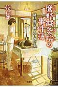 鷹野鍼灸院の事件簿 謎に刺す鍼、心に点す灸の本