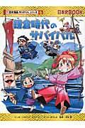 鎌倉時代のサバイバルの本