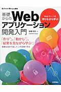 基礎からのWebアプリケーション開発入門の本