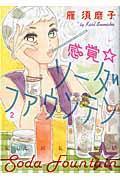感覚★ソーダファウンテン 2の本