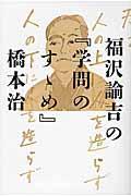福沢諭吉の『学問のすゝめ』の本