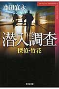 探偵・竹花潜入調査の本