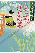 しのぶ雨江戸恋慕の本