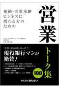 相続・事業承継ビジネスに携わる方のための営業トーク集100の本